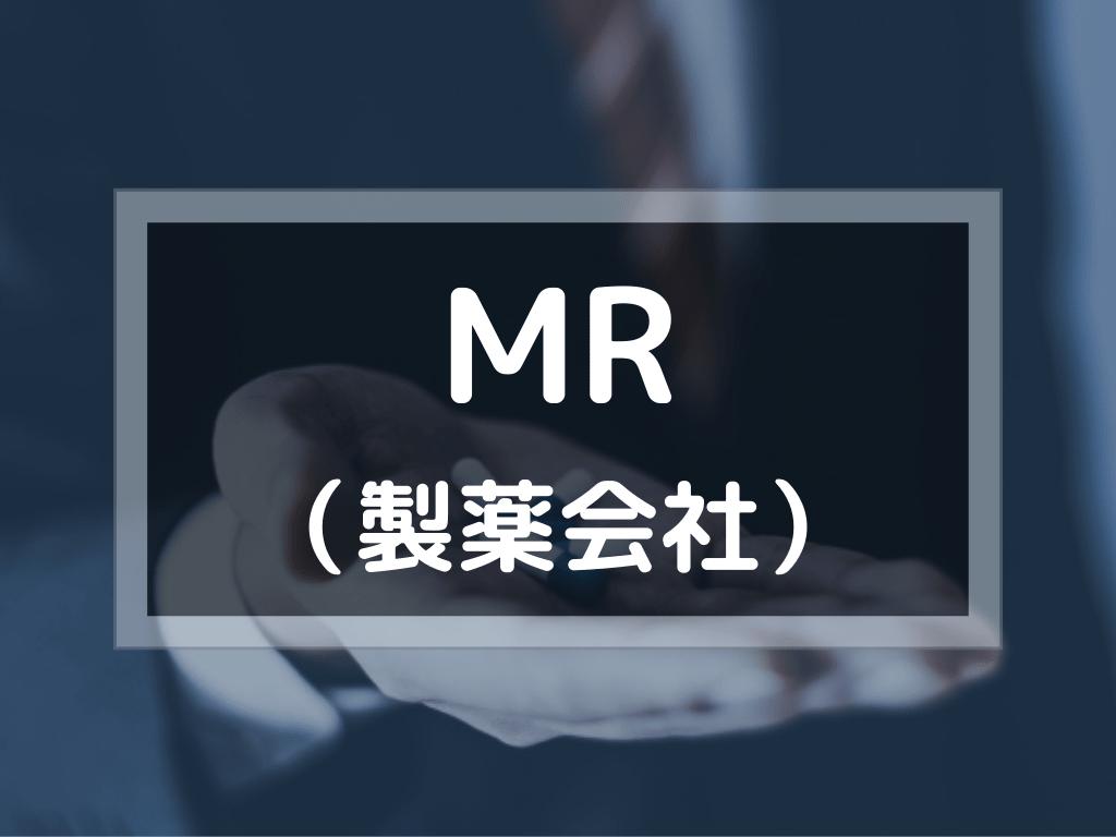 MR(製薬会社)