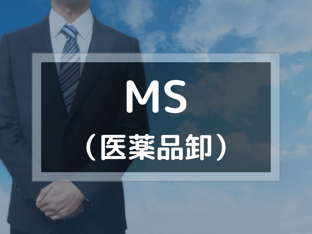 MS(医薬品卸)