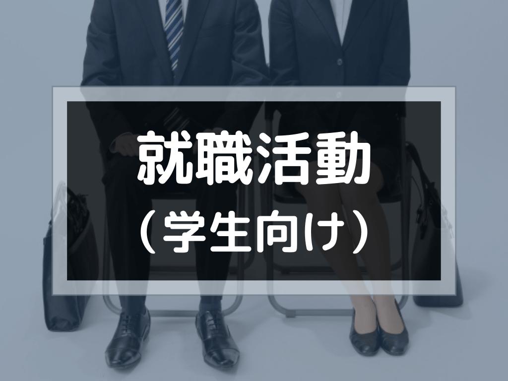 就職活動(学生向け)
